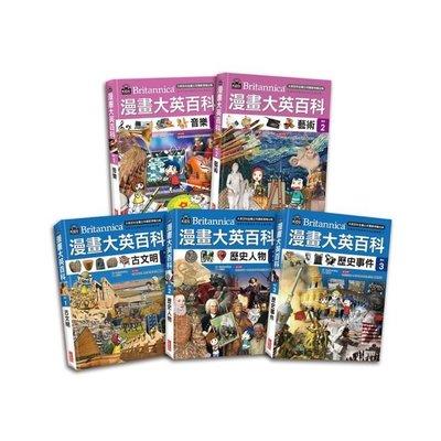 *小貝比的家*三采~漫畫大英百科【藝術歷史】(共5冊)