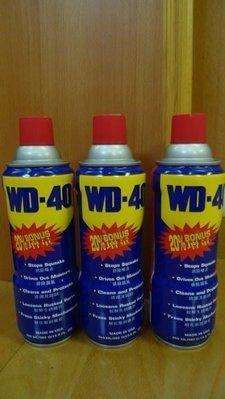 附發票*東北五金*WD-40金屬保護油 潤滑油 (412ML) 我們全台最低價 不用再問別間了