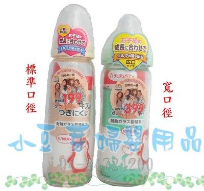 啾啾 企鵝標準口徑玻璃奶瓶 §小豆芽§ Chu Chu  啾啾 企鵝經典標準口徑玻璃奶瓶240ml【日本製】