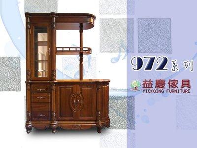 【大熊傢俱】972 餐邊櫃 雙面櫃 酒櫃 碗盤櫥櫃 廚房收納櫃 櫥櫃 現貨 數千坪展示場