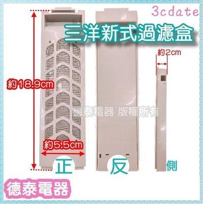 三洋 洗衣機濾網 適用:SW-10UF3. 10UF8. 11UF5. 13DV8等【德泰電器】