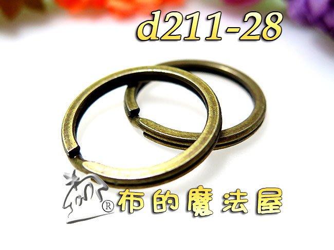 【布的魔法屋】d211-28mm古銅2入組扁圈鑰匙圈(買10送1,鑰匙環扣,鎖匙圈鋼圈,扁雙圈,鑰匙扣環,扁雙圈釦環)