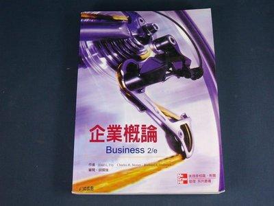 【懶得出門二手書】《企業概論》ISBN:9574933873│美商麥格羅˙希爾│Fred L. Fry│八成新