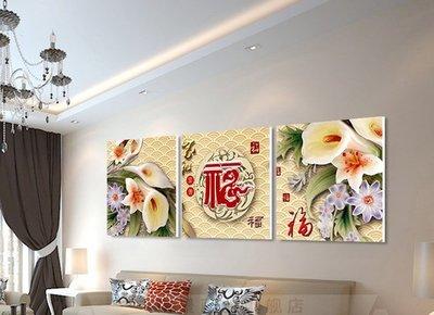 【厚2.5cm】福字百合花-客廳現代簡約裝飾畫無框畫【190114_598】【50*50cm】1套價