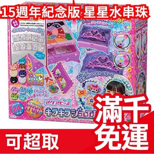 免運【15週年紀念限定版】日本 EPOCH 夢幻星星水串珠EX 安全無毒 創意DIY玩具 生日禮物❤JP PLUS+