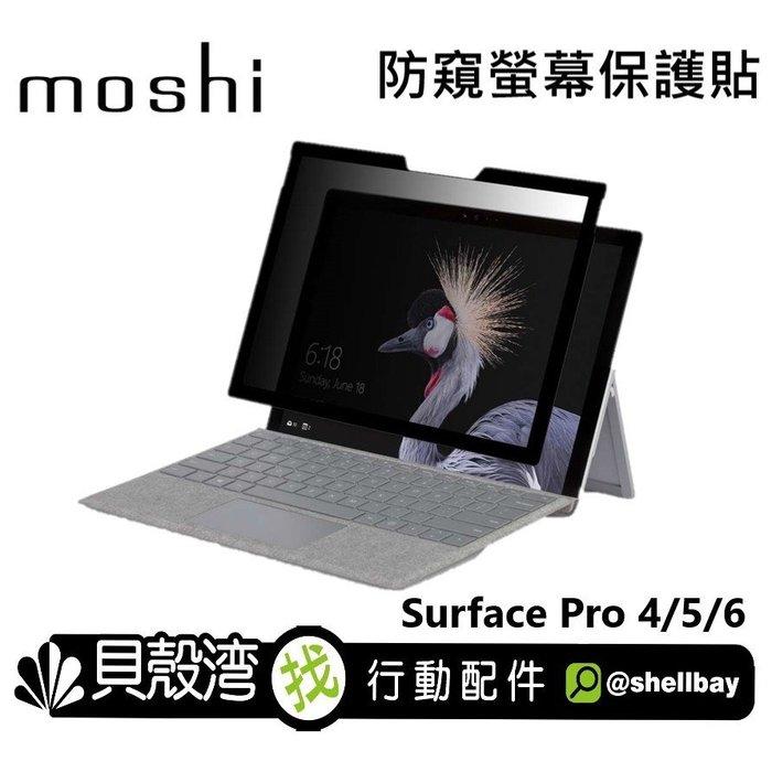 【現貨】 Moshi Umbra for Surface Pro 4/5/6/7 防窺螢幕保護貼 Microsoft