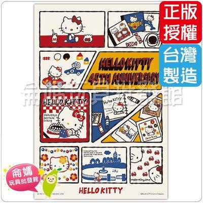 (300片)  HELLO KITTY 45周年漫畫 拼圖盒**#148 台灣製 桌遊 拼圖 學習拼圖 侖媽玩具批發館