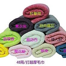 **真正毛巾工廠直營**MIT(臺灣製)認證小林毛浴巾{25兩超厚大浴巾}買三條浴巾送一條厚毛巾