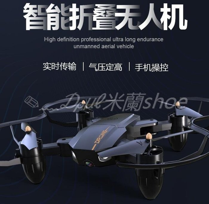 空拍機 迷你無人機航拍高清專業長續航遙控飛機折疊四軸飛行器直升機玩具