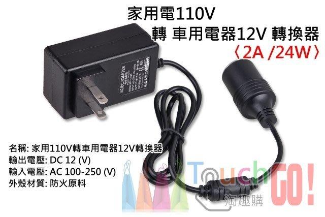 〈淘趣購〉家用電110V轉車用電器12V轉換器〈足標12V/2A/24W〉(國際電壓100-250)變壓器點煙器
