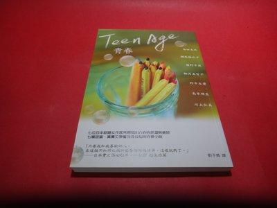【愛悅二手書坊 03-41】Teen Age 青春     角田光代等合著    方智出版