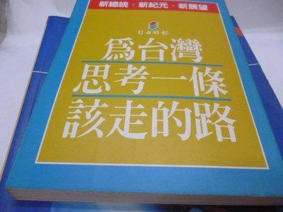 買滿500免運 /崇倫《為台灣思考一條該走的路》自由時報