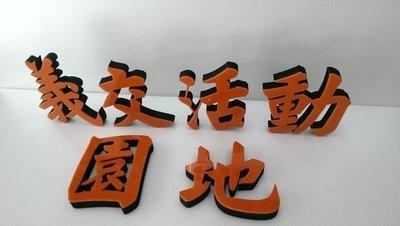 泡棉字  壓克力字  木頭字 燈殼字 雷射字 水晶字 珍珠板字  電腦割字 立體字 招牌字