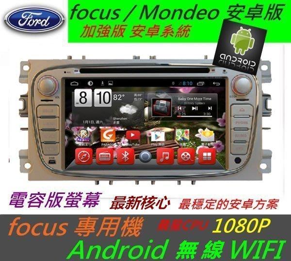 安卓機 focus 音響 Mondeo 音響主機 安卓機 觸控螢幕主機 wifi 藍芽 USB DVD 汽車音響 福特安卓機