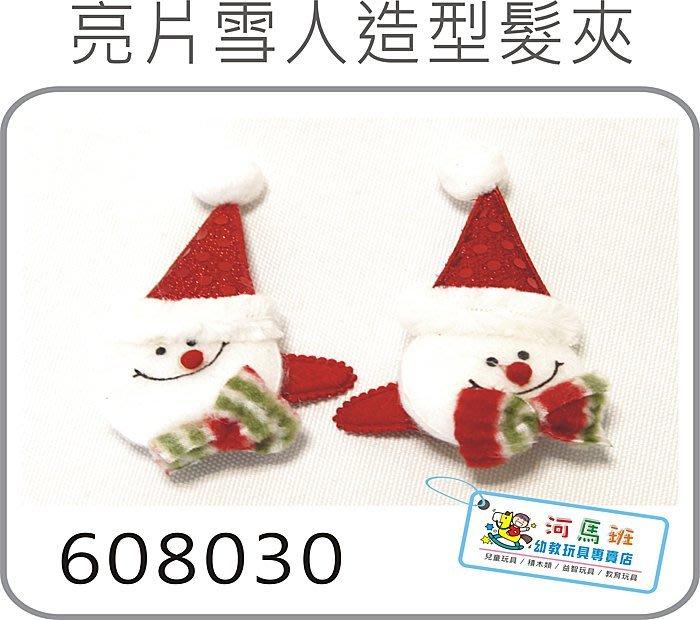 河馬班-萬聖節/聖誕節派對造型-亮片雪人造型髮夾(608030),很可愛唷!!