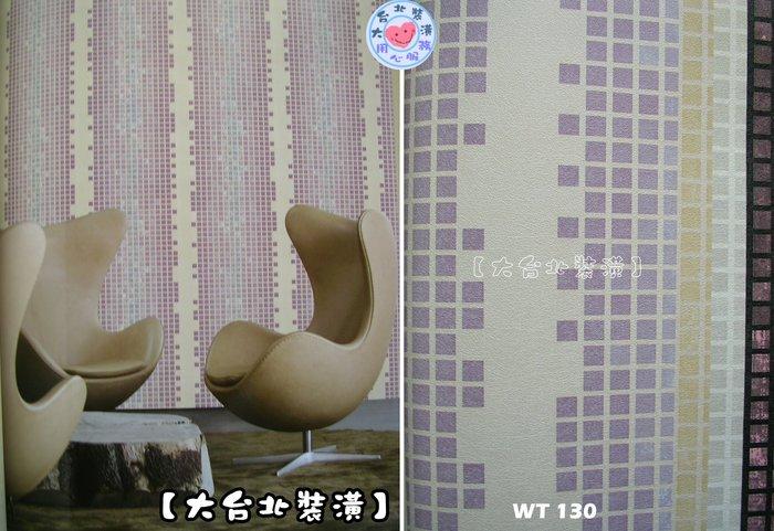 【大台北裝潢】WT國產現貨壁紙* 現代風 馬賽克(4色) 每支650元
