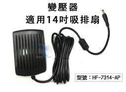 【變壓器】勳風 電源供應器 充電器 ROHS認證 適用14吋DC節能吸排扇 HF-7314-AP