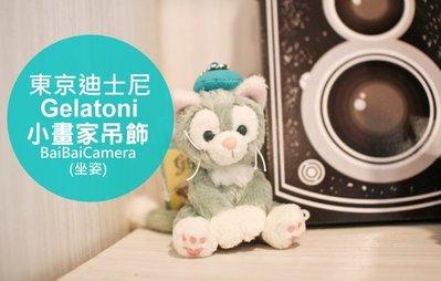 [bai]日本海洋迪士尼DUFFY達菲好友Gelatoni 吉拉東尼貓咪小畫家 坐姿 吊飾 可掛在包包上