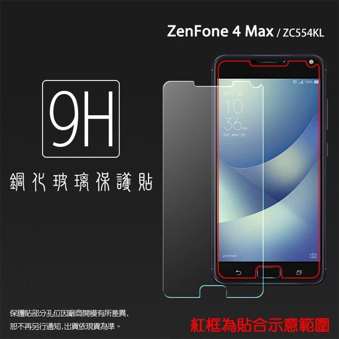 ASUS華碩 ZenFone 4 Max ZC554KL X00ID 鋼化玻璃保護貼 9H 螢幕貼 鋼貼 玻璃貼 保護膜