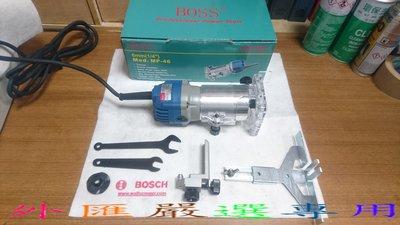 """""""外匯嚴選'' BOSS MP-46 強力型 木工修邊機 木工雕刻機 全新公司貨 非 3701N MT370"""