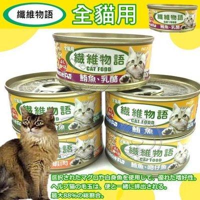 【??培菓寵物48H出貨??】日本進口纖維物語貓罐80g*1瓶 特價26元(鮮美肉大塊)(自取不打折)