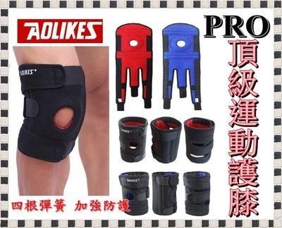 專業運動護膝 頂級版PRO護膝 Aolikes 加強型 四根彈簧 高透氣 護髖 登山 單車 四個免運