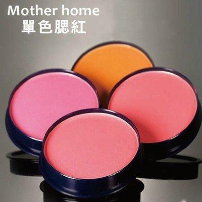 娘家 單色腮紅 胭脂粉餅 45g 4色可選 【櫻桃飾品】【21898】