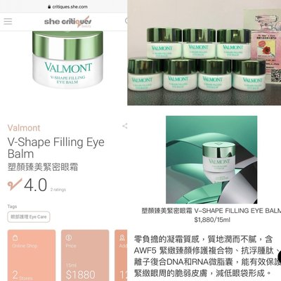 Valmont V-Shape Filling Eye Balm法爾曼塑顏臻美緊密眼霜 5ml
