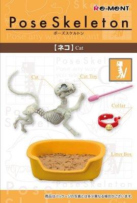 愛娃一族*RE-MENT盒玩*Pose Skeleton系列*日版骷髏貓 骨頭貓*可動性佳