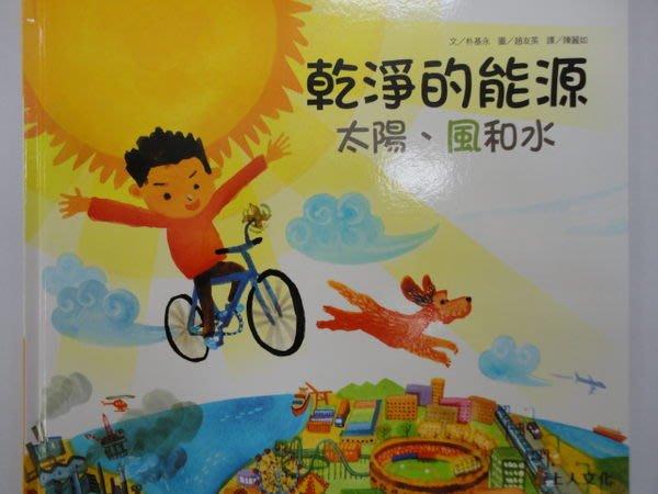 比價網~上人文化優良繪本【科學環保圖畫書-乾淨的能源:太陽、風和水】~櫃位9570