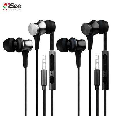 [哈GAME族]iSee 智慧型手機專用通話及音樂金屬耳麥 有線耳機 耳機麥克風 3.5mm IS-MHS566 兩色