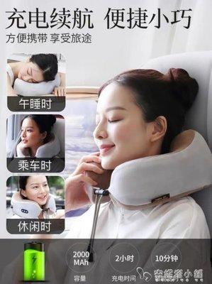 【現貨】u型枕頭多功能電動肩頸椎脖子頸部家用外帶頸肩按摩器車載護頸儀