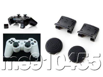 PS3手把按鍵 PS3手柄搖桿帽 手把按鍵 加高按鍵 ps3增高按鍵 RL2鍵加高按鍵 有現貨
