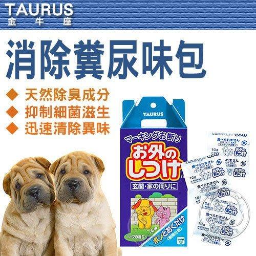 【🐱🐶培菓寵物48H出貨🐰🐹】金牛座《犬貓用消除糞尿味包》耐雨型(10g×20包) 除臭成分 特價320元
