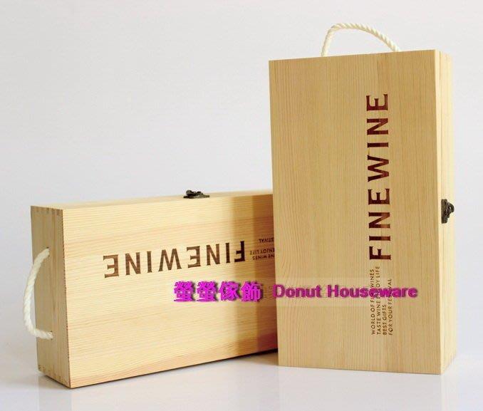 【螢螢傢飾】雙瓶裝--翻蓋木製酒盒 紅酒木盒 收藏木箱  中秋禮盒  葡萄酒盒,白酒禮盒 #紅酒木箱