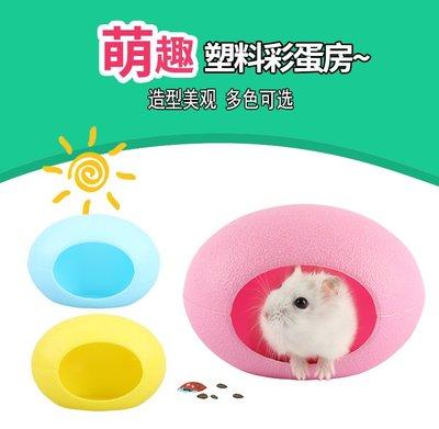 倉鼠籠 寵物籠 倉鼠窩 兔子籠CARNO卡諾倉鼠窩冬天過冬保暖蛋窩彩蛋房保暖窩蛋型小房子