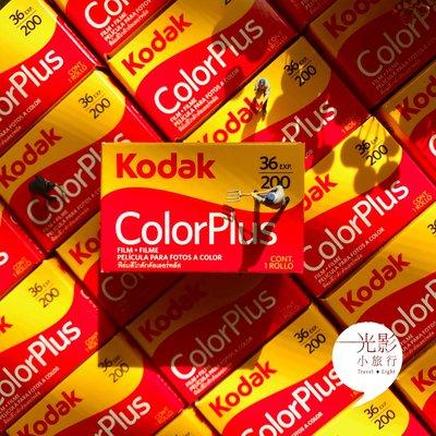 【光影小旅行】Kodak 200 Color Plus 135-36專業彩色負片~富士C200柯達 即可拍