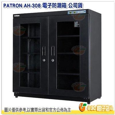送淨化器 寶藏閣 PATRON AH-308 大型防潮櫃 電子防潮箱 公司貨 310L 5年保固 適用攝影器材 儀器