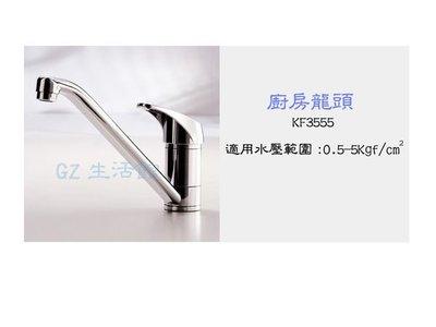 "[GZ生活館] HCG和成 廚房龍頭   KF3555E  "" 含稅價 ""    ( KF3555 )"