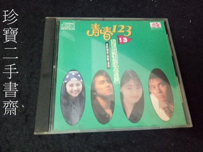 【珍寶二手書齋CD2】青春123 國語勁歌金榜13