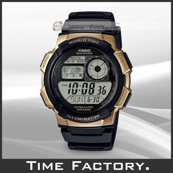 【時間工廠】 全新 CASIO 多功能世界時區地圖錶 黑x金 AE-1000W-1A3 (1000 1 3)