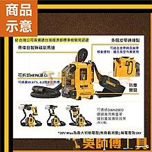 *吳師傅工具*得偉 DEWALT DWH161 18/20V 肩背式吸塵器 HEPA 萬用集塵器 (單機)