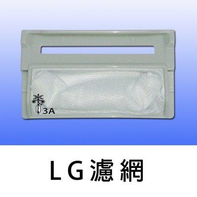 LG 洗衣機 濾網 過濾網 WF-C140G WF-109G WF-M95SC WF-105SN 【兩個100元免運費】