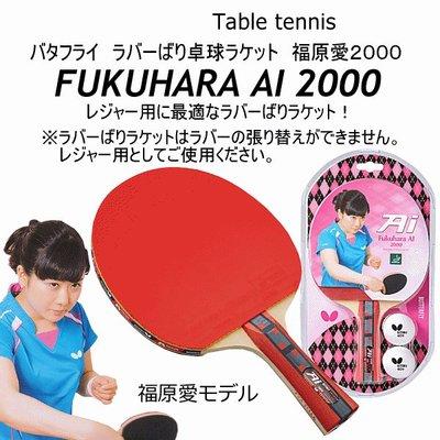 軟妹泳衣日本正品代購Butterfly蝴蝶JP成品拍乒乓球拍福原愛2000橫拍20940