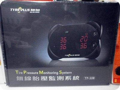 ***天下第一輪*** 全新 馳加 TP-508 無線胎壓-電壓-胎溫偵測器 完工價5000元台灣製 新北市