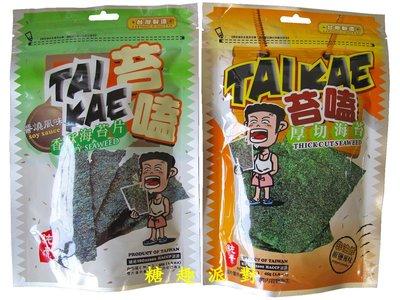 糖趣派對】超取699免運--厚切 香酥海苔片(椒鹽)--30g夾鏈袋裝75元--超大片.零嘴點心.啖散.料理--純素