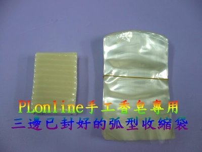 【保隆PLonline】手工皂專用收縮袋/去角質皂/淨白皂/平安皂/保濕皂/清涼皂/婚禮皂/熱縮袋