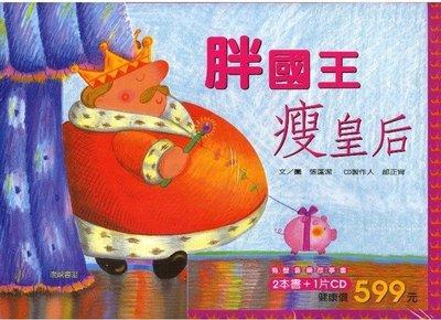 【文萱書城】信誼--胖國王瘦皇后音樂故事禮盒(全新未拆封2本書+1片CD)+1片胖國王瘦皇后健康律動操原版DVD