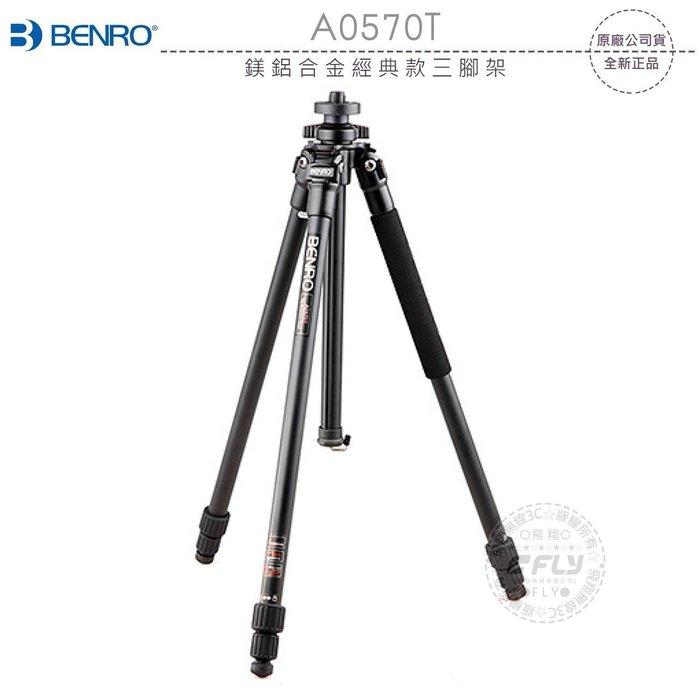 《飛翔無線3C》BENRO 百諾 A0570T 鎂鋁合金經典款三腳架│公司貨│1360mm 單眼相機攝影架