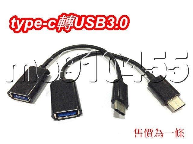 USB3.0數據線 OTG線 AF TO type-c 轉 USB3.0母 蘋果MacBook 轉接線 連接線 有現貨